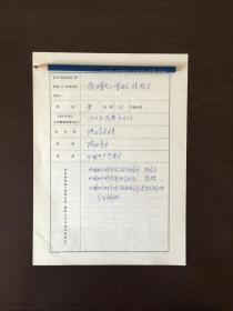 《中国社会科学评论》主编 中国社会科学院研究生院教授 张曙光亲笔手迹一张四页