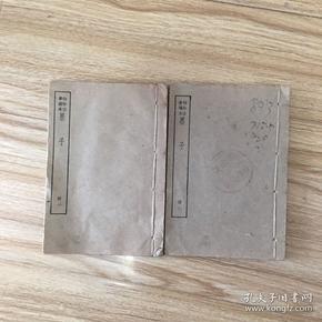 民國中華書局白紙精印袖珍古書讀本: 墨子2冊(冊1、2)