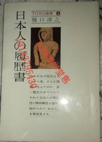 日本人の履歴书  昭和52年