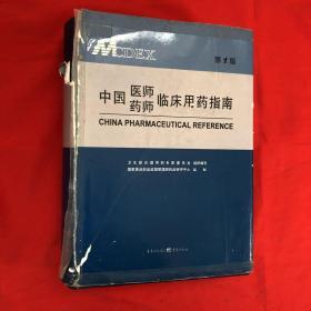 中国医师药师临床用药指南 第1版