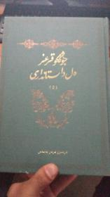 中国柯尔柯孜族达斯坦:第2.卷(民间卷)