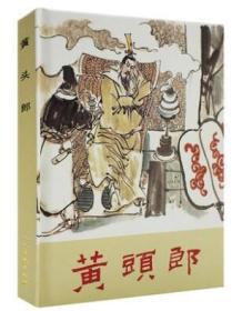 全新正版包邮 黄头郎 精装小开本 连环画 小人书 人民美术出版社出版