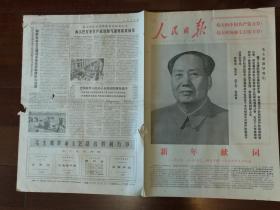 元旦报·文革版·《人民日报》 1975年年1月1日·2开共6版·要点:两报一刊社论:新年献词  套红·巨幅毛像·6版;新年画选6幅