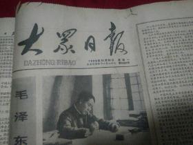 大众日报1983年12月26日(1一2版)生日报,老报纸