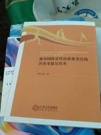新中国体育科技政策变迁的历史考察与思考