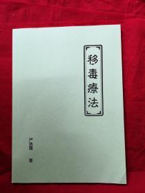 严浩翔移毒疗法(道家和民间 治病方法 密不外传的实用技术)