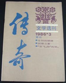 传奇文学选刊1986年第3期