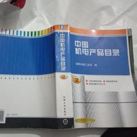 机械产品目录:1996.第2册