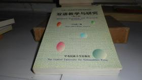 双语教学与研究(第三辑)