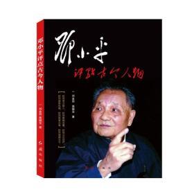 (党政)邓小平评点古今人物