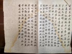 《杨昀谷先生遗诗》序二则      卞孝萱先生旧藏