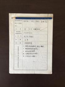 河南大学教授 伊文成亲笔手迹一张四页