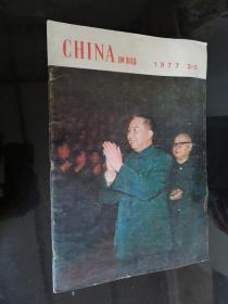 人民画报德文版1977.2——3合刊