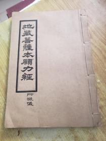 地藏菩萨本愿力经(附忏仪)(影印光绪版)