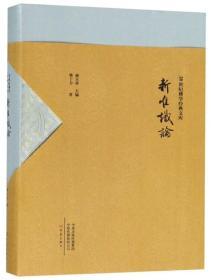 SJ20世纪佛学经典文库:新唯识论