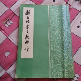 赵孟频书道教碑(武汉市古籍书店影印、1990年3月2印)