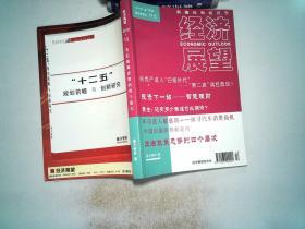 经济展望 2010.10