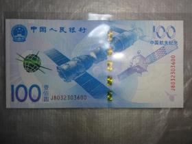 航天纪念钞 号码J8032303600