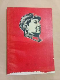 毛主席论教育