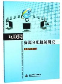 互联网资源分配机制研究