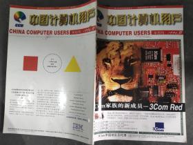 中国计算机用户 1996 11