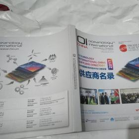 20l7年Ol中国国际海洋技术与工程设备供应商名录