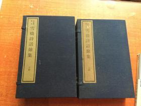 雪桥诗话余集 线装 共二函8册全