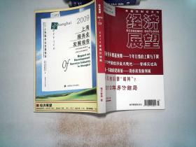 经济展望 2010.03