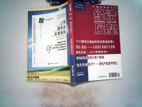 经济展望 2010.02