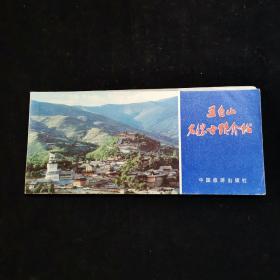 ·五台山名胜古迹介绍