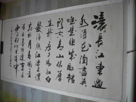 【名家书画】爱新觉罗.毓岚书法《三国演义开篇词/164*86》