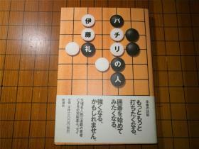 【日本原版围棋书】下棋的人