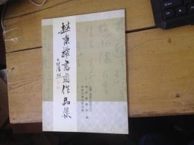 赵秉权书画作品集