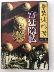 紫禁城档案.卷宗6.宫廷隐私