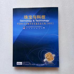 珠宝与科技:中国珠宝首饰学术交流会论文集(2015)内页干净、当天发货