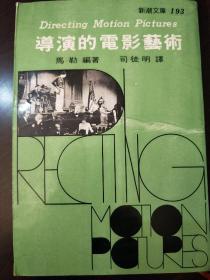 导演的电影艺术。著名导演藏书。民国六十七年九月出版。