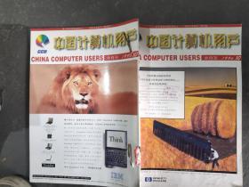 中国计算机用户 1996 10