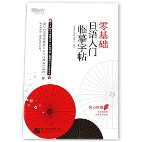 新东方零基础日语入门临摹字帖