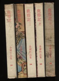 鹿鼎记 修订版 明河社 (全五册)书品见描述