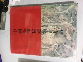 中国民间秘藏绘画珍品