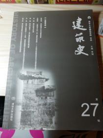 建筑史(第27辑)