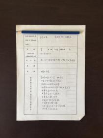 敦煌研究院原院长 段文杰亲笔手迹一张四页