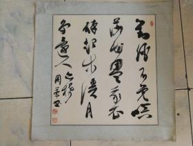 安徽省书法家协会理事周军书法一幅