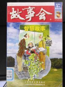 故事会5元精品系列:智慧故事