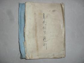 青岛铁路货运部运货大账本一册23*16*2厘米,民国时期大家闺秀用品一组:绣球,香囊袋,万寿丝带等