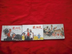 艳阳天1.2.3本合售【全部1版北京1印,】