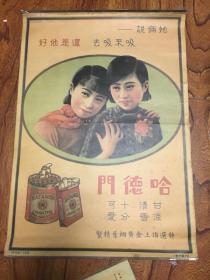 哈德门 老烟标广告画 尺寸74*51cm
