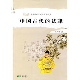 中国古代的法律