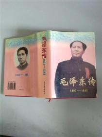 毛泽东传  : 1893-1949 【精装【.
