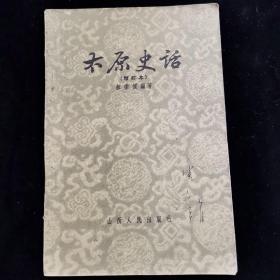 ·太原史话 增订本 繁体